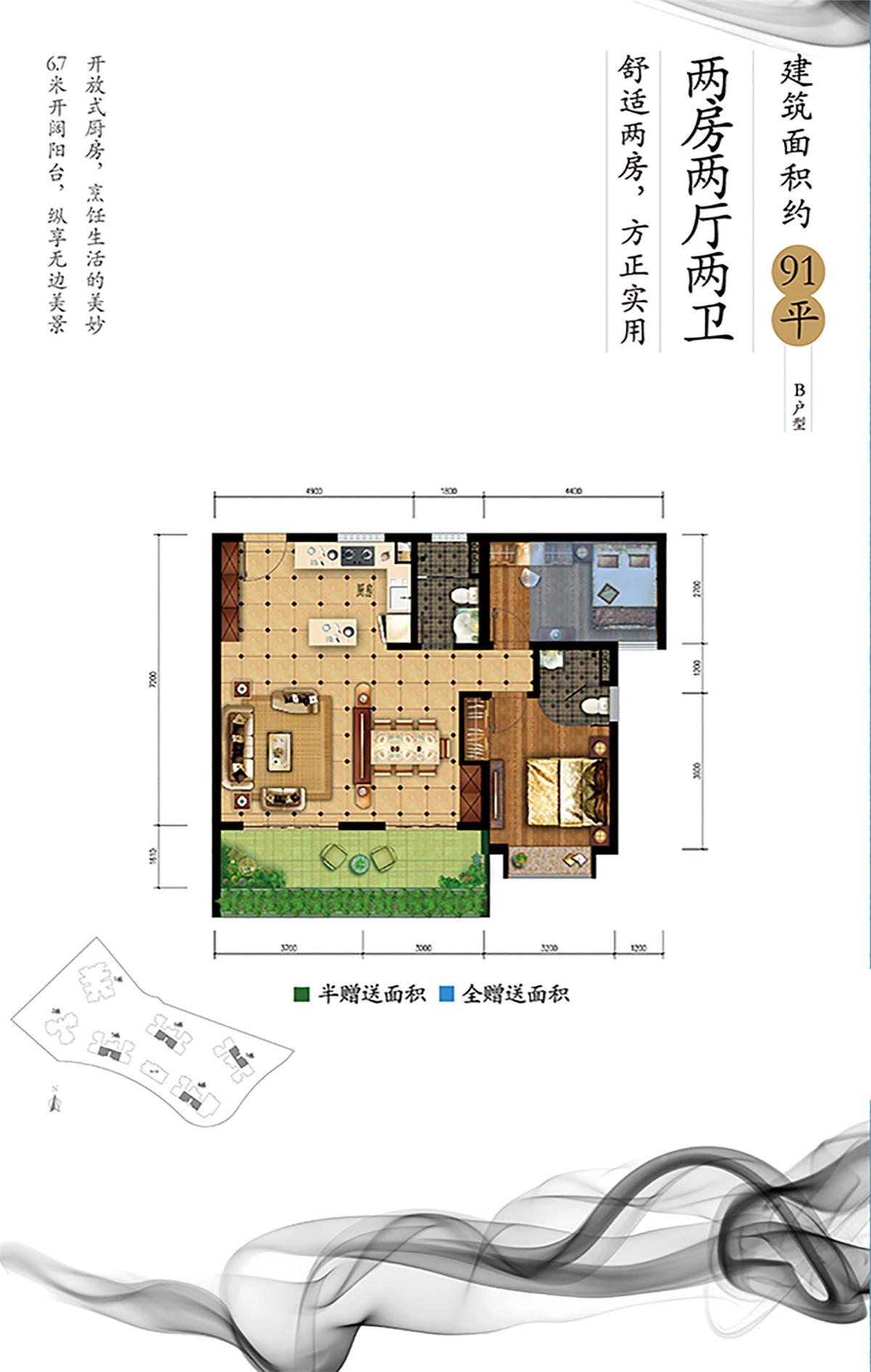 公园88号B户型 2房2厅2卫 建筑面积:91㎡