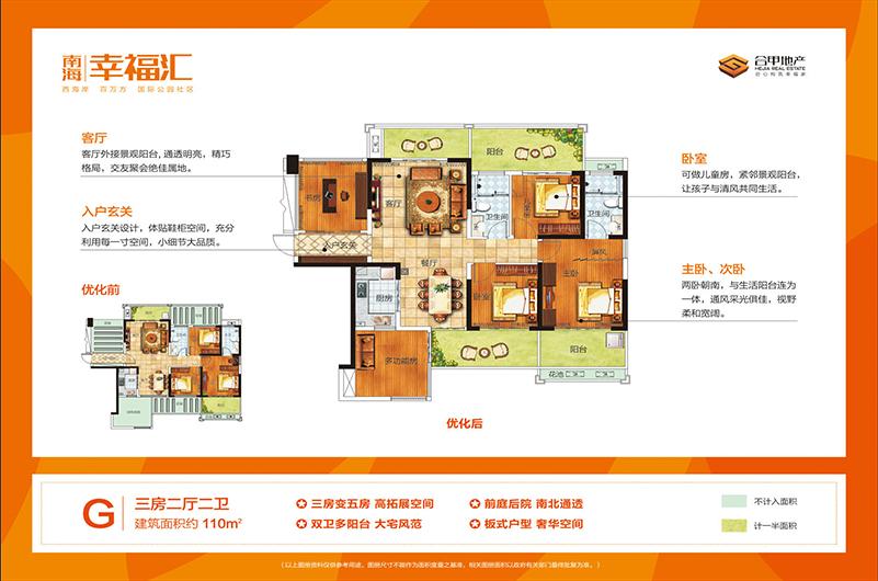南海幸福汇G户型 3房2厅2卫1厨2阳台 建筑面积:110㎡