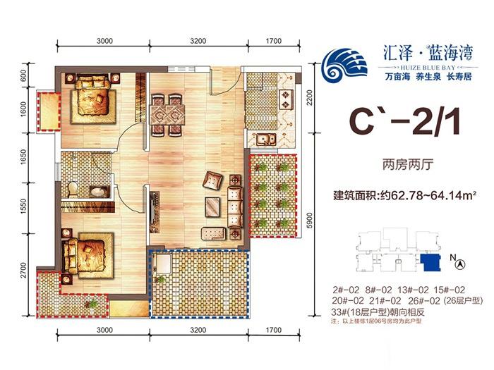汇泽蓝海湾C`-2-1户型 2室2厅1卫1厨 64.14㎡