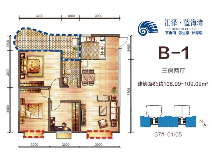 汇泽蓝海湾37#楼B-1户型 3室2厅1卫1厨 109.09㎡