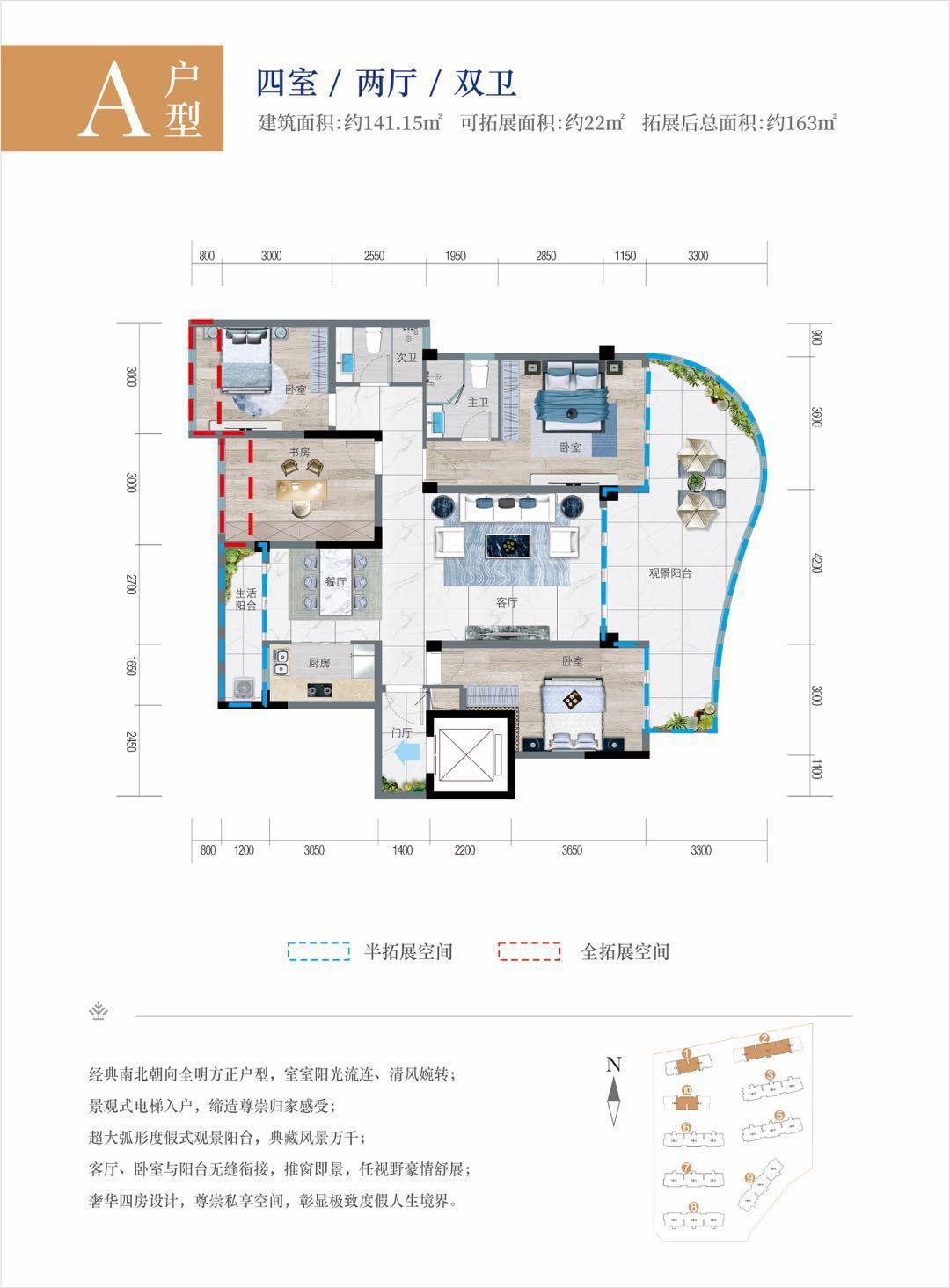 清凤椰林阳光A户型 4房2厅2卫  建筑面积:141.15㎡