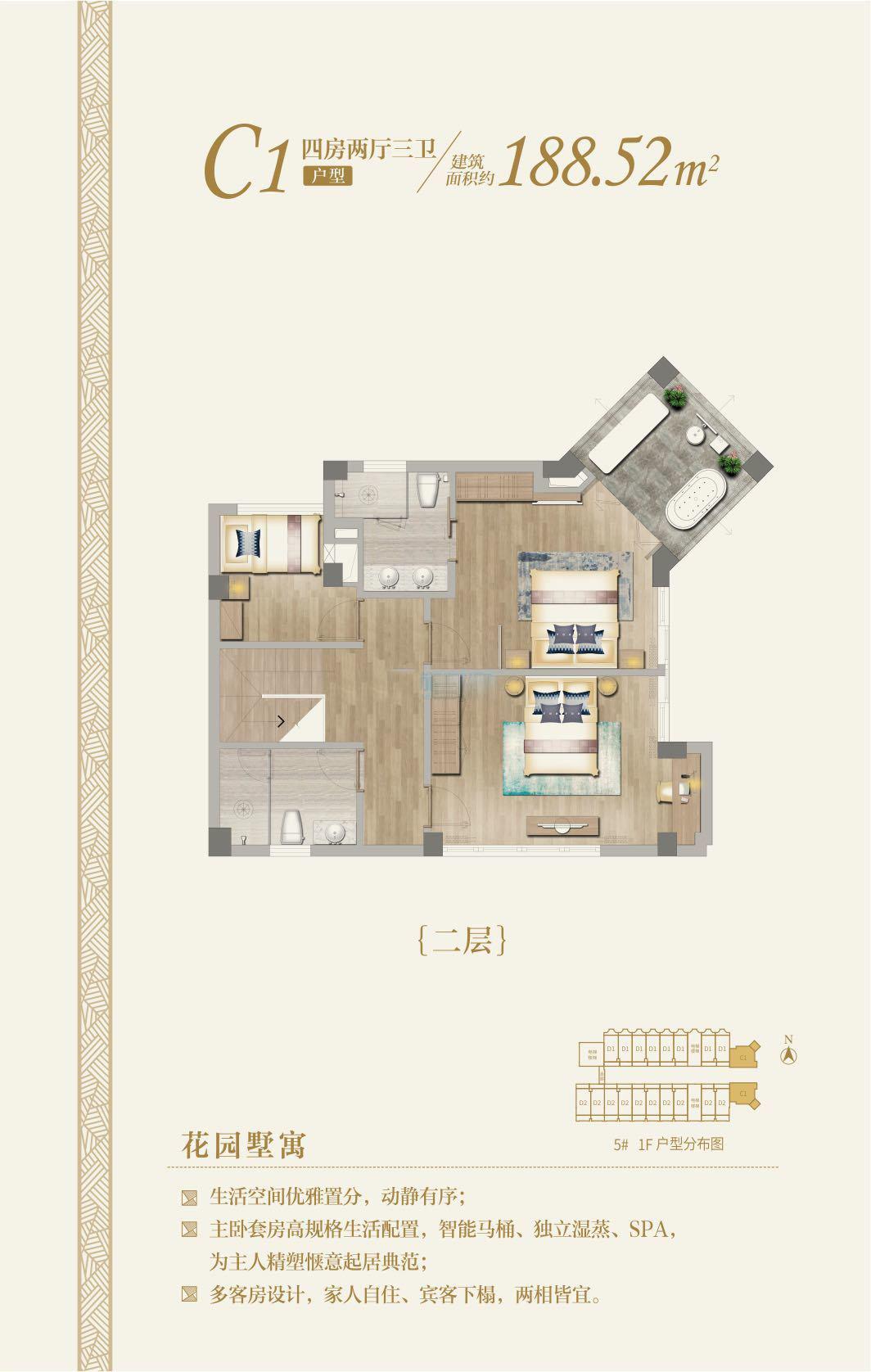 国玺二十五院花园墅寓C1户型 4房2厅1厨3卫 建筑面积:188.52㎡