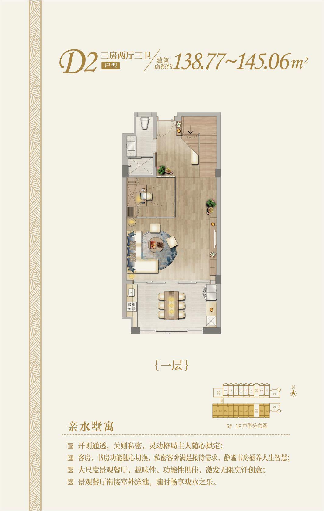 国玺二十五院亲水墅寓D2户型 3房2厅1厨3卫 建筑面积:138.77㎡