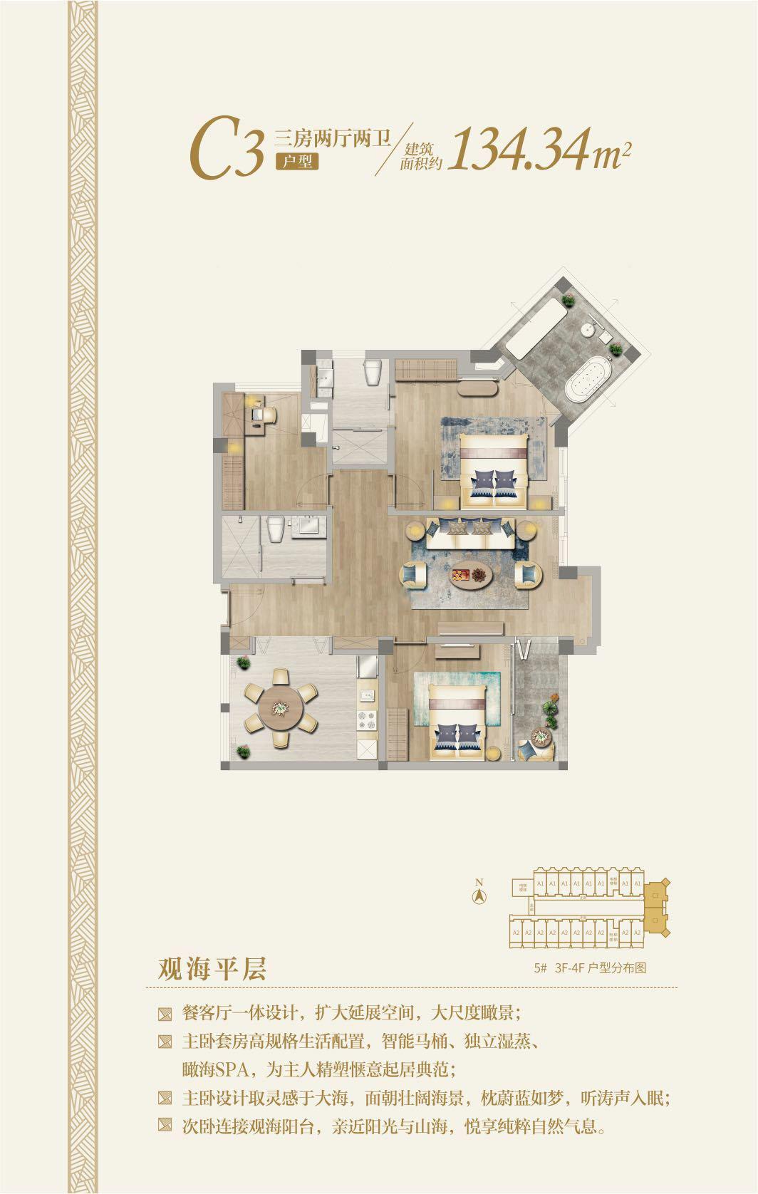 国玺二十五院观海平层C3户型 2房2厅1厨2卫 建筑面积:134.34㎡