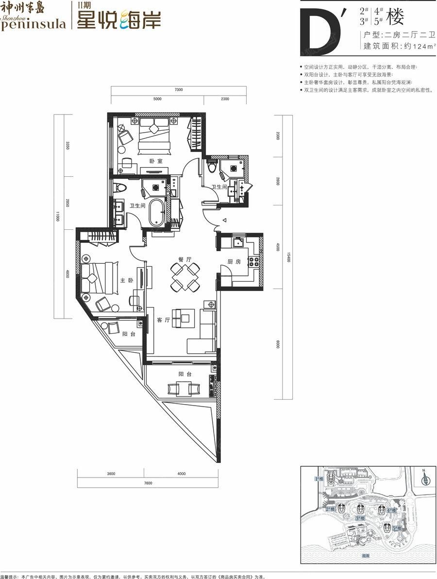 中海神州半岛洋房D户型2室2厅建筑面积124㎡