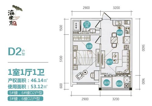 海棠月色1室1厅 建筑面积:46㎡