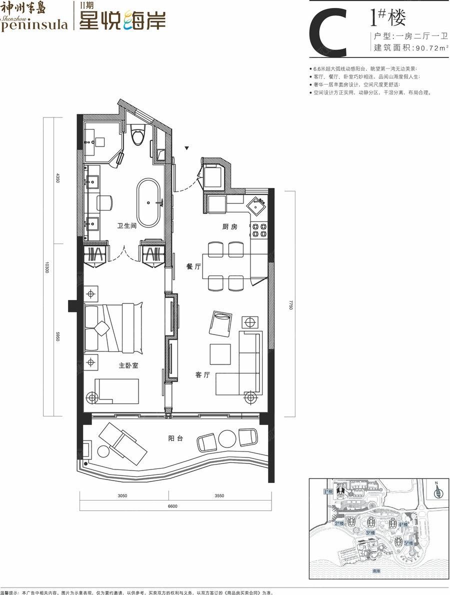 中海神州半岛温泉C户型1房2厅1卫建筑面积90.27㎡