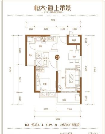 恒大海上帝景瞰海公寓16#05户型 1室1厅1卫1厨 61.33㎡