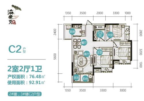 海棠月色2室2厅 建筑面积:76.48㎡
