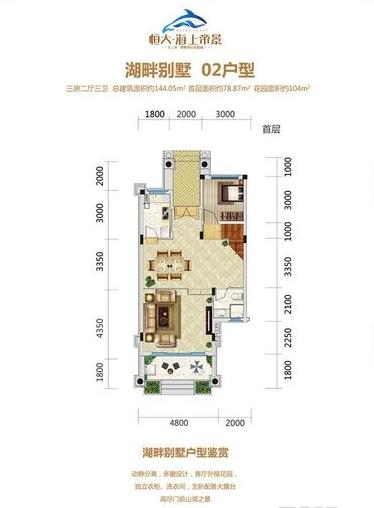 恒大海上帝景湖畔别墅02户型2层3室2厅3卫1厨建筑面积65.18㎡