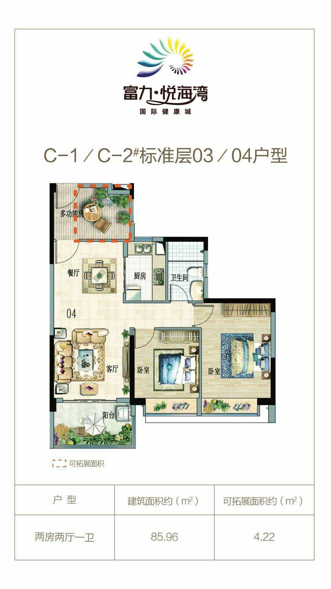 富力悦海湾C-1、C-2标准层03、04户型两房两厅一卫85.96平方米