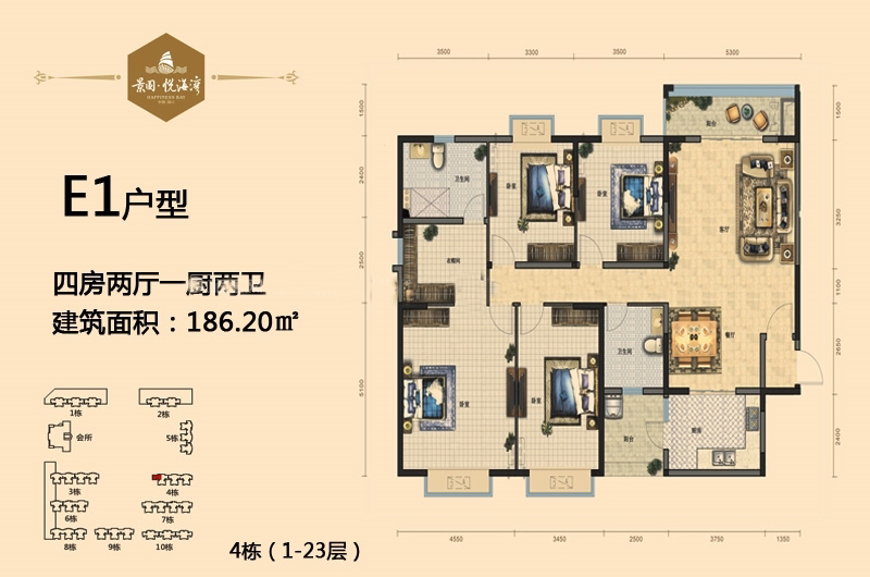 景园悦海湾E1户型4房2厅1厨2卫建筑面积186.20㎡