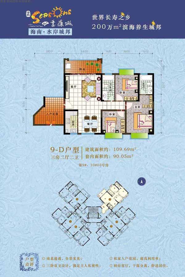 四季康城四期水岸城邦9-D户型3室2厅2卫建筑面积109.69㎡