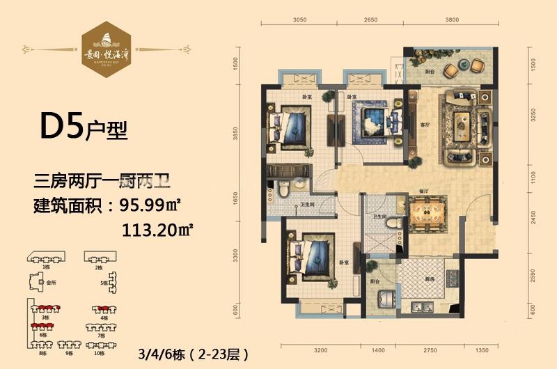 景园悦海湾D5户型3房2厅1厨2卫建筑面积95.99-113.20㎡