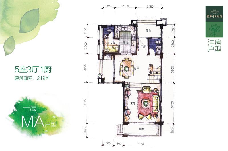 富力红树湾洋房户型MA户型一层 5房3厅1卫1厨 219㎡