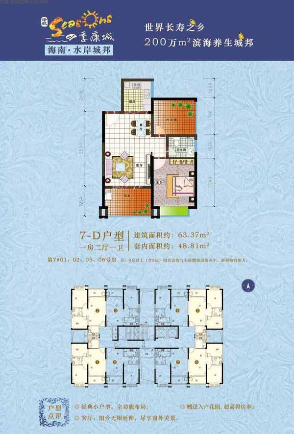 四季康城四期水岸城邦7-D户型1室2厅1卫建筑面积63.37㎡