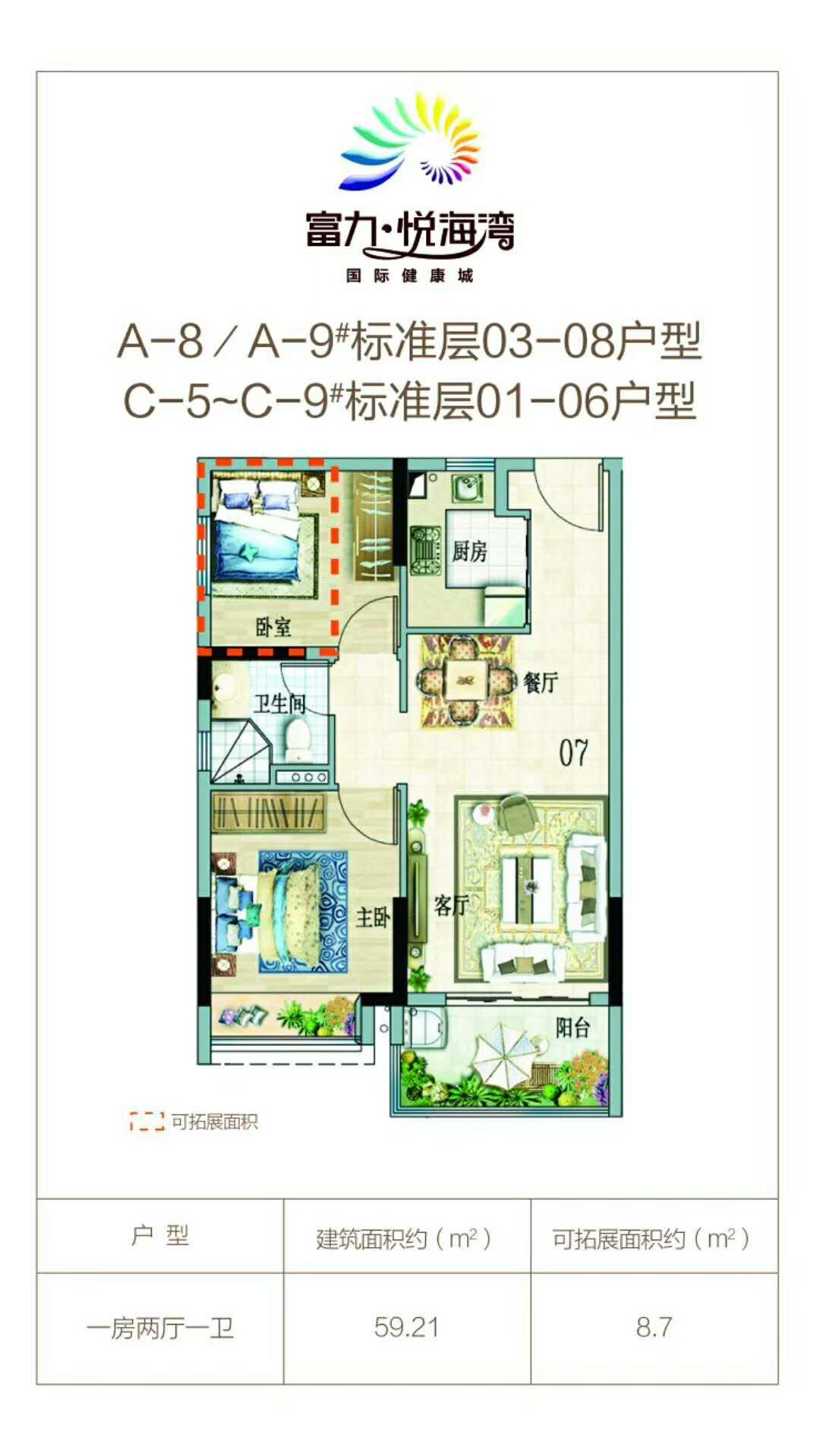 富力悦海湾A-8、A-9标准层03、08;C-5、C-9标准层01、06户型一房两厅一卫59.21平方米