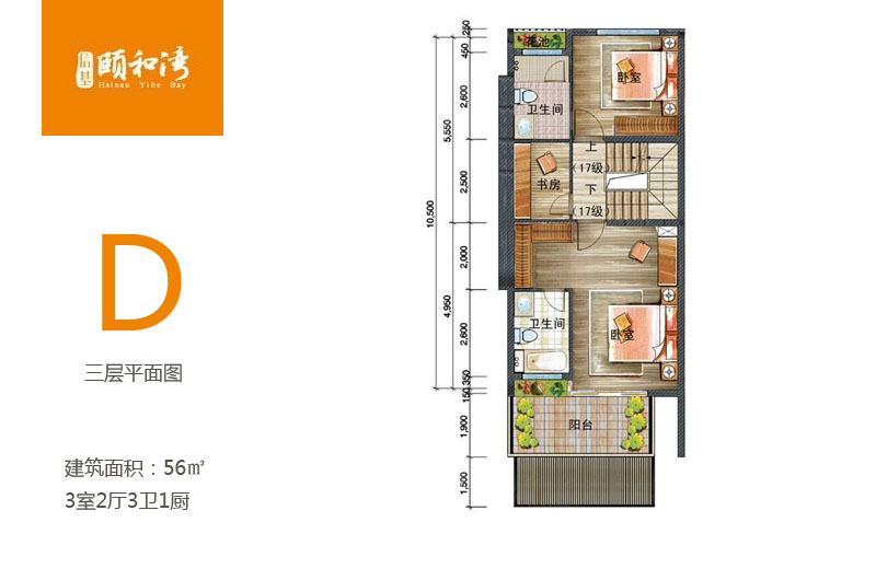 信基颐和湾D户型 三层 3房2厅3卫 56㎡