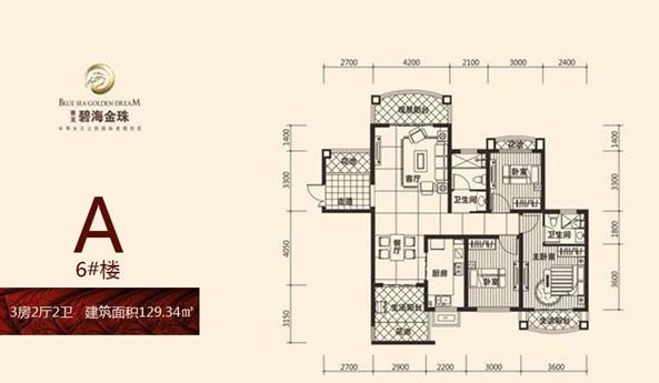 碧海金珠A户型 3房2厅2卫 129.34㎡