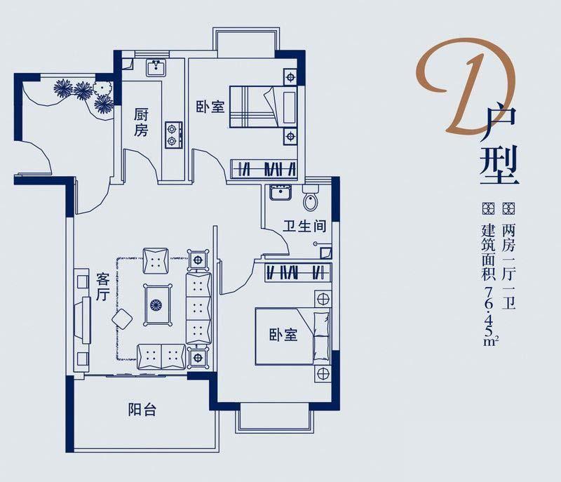 蓝山湖D户型2房1厅1卫1厨建筑面积76.45㎡