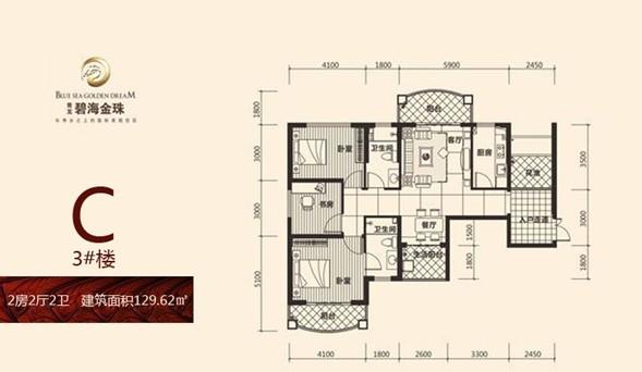 碧海金珠C户型 2房2厅2卫 129.62㎡