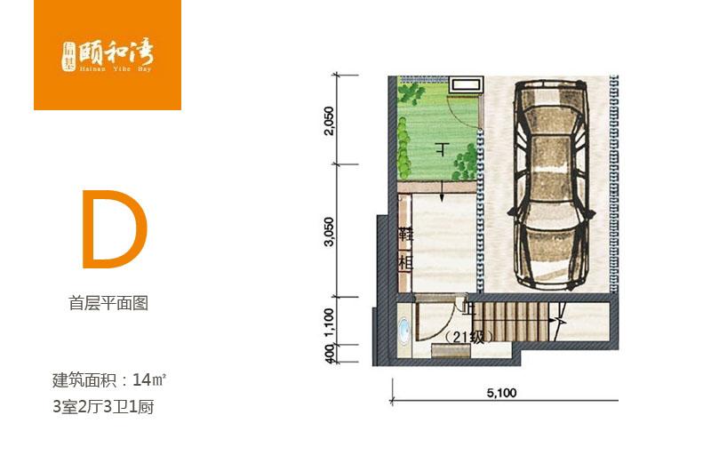 信基颐和湾D户型 首层 3房2厅3卫 14㎡