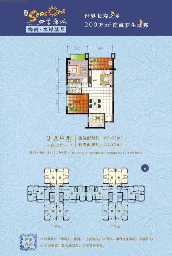 四季康城四期水岸城邦3-A户型1室2厅1卫建筑面积63.82㎡