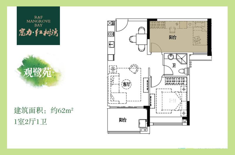 富力红树湾覌鹭苑 1房2厅 62㎡
