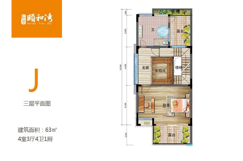 信基颐和湾J户型 三层 4房3厅4卫 63㎡