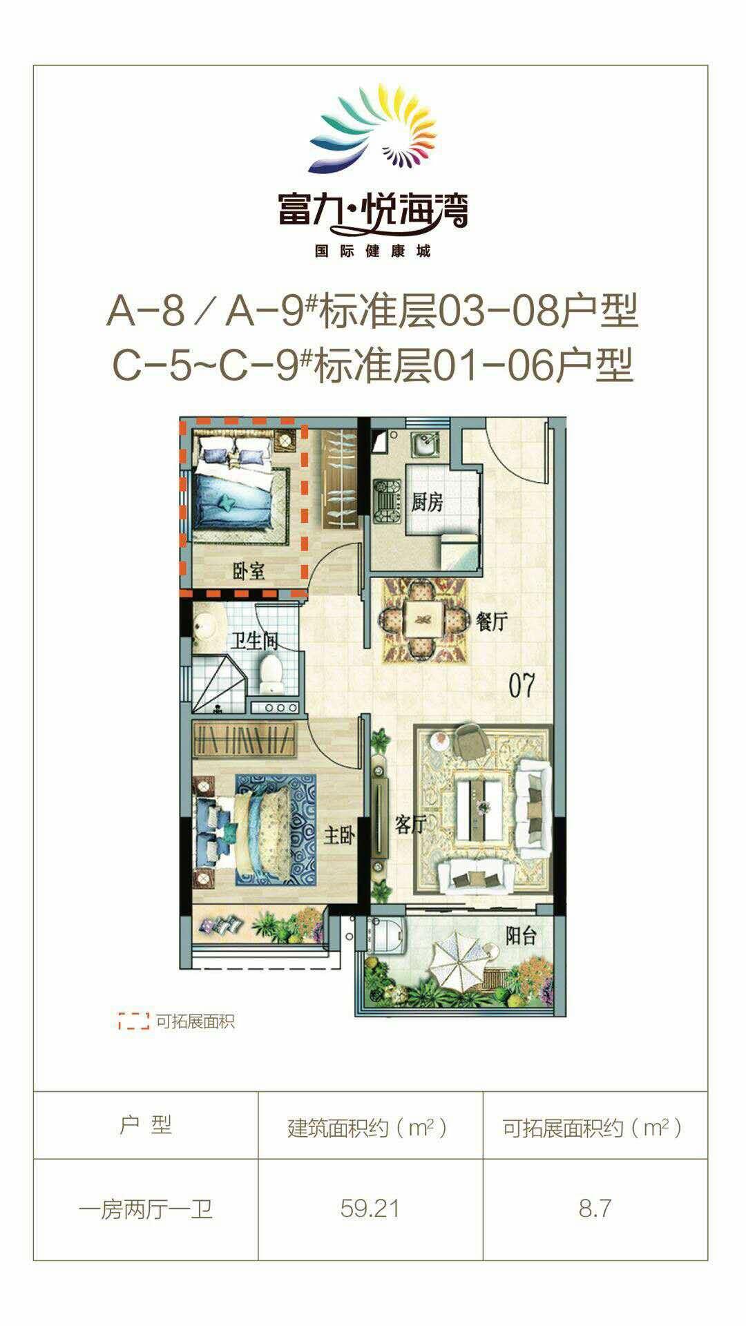 富力悦海湾A-8、A-9标准层02-08、C-5、C-9标准层01-06户型一房一厅一卫59.21平方米
