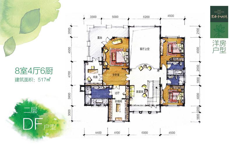 富力红树湾洋房DF户型二层 8房4厅2卫6厨 517㎡