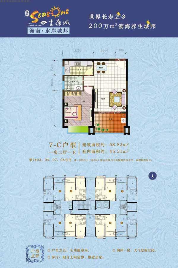 四季康城四期水岸城邦7-C户型1室2厅1卫建筑面积58.83㎡