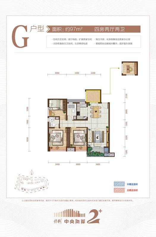 保利中央海岸G户型4室2厅97平方米