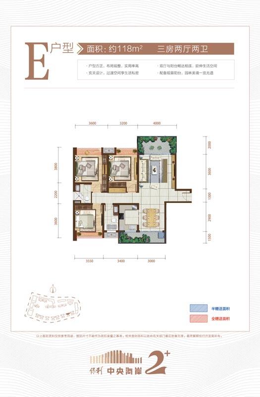 保利中央海岸E户型 3室2厅 建筑面积:118㎡
