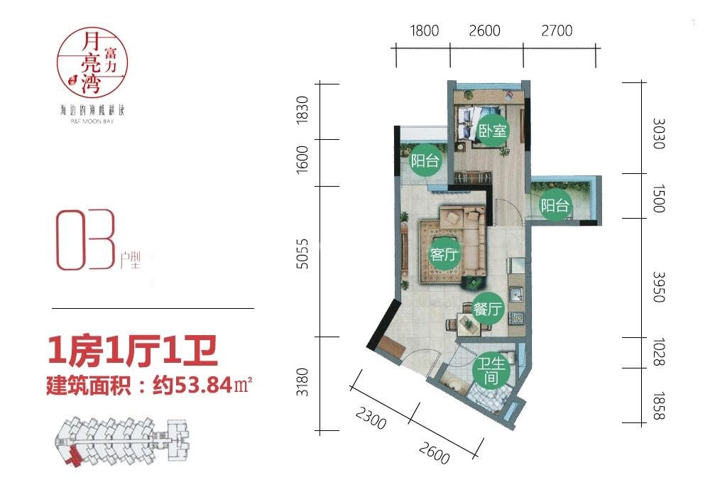 富力月亮湾03户型1房1厅1厨1卫建筑面积约53.84㎡