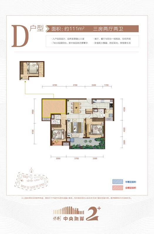 保利中央海岸D户型 3室2厅 建筑面积:111㎡