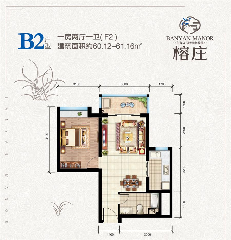 海口榕庄B2户型   一房两厅一卫   建筑面积:60.12-61.16平