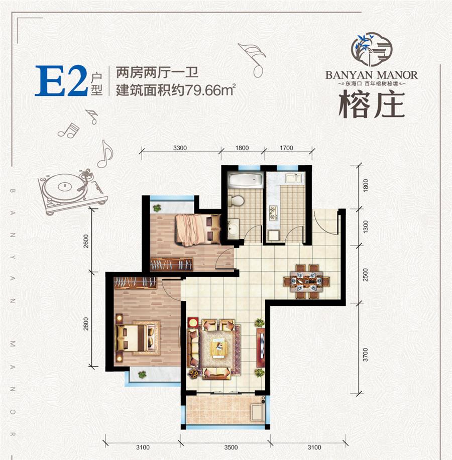海口榕庄E2户型   两房两厅一卫   建筑面积:79.66平