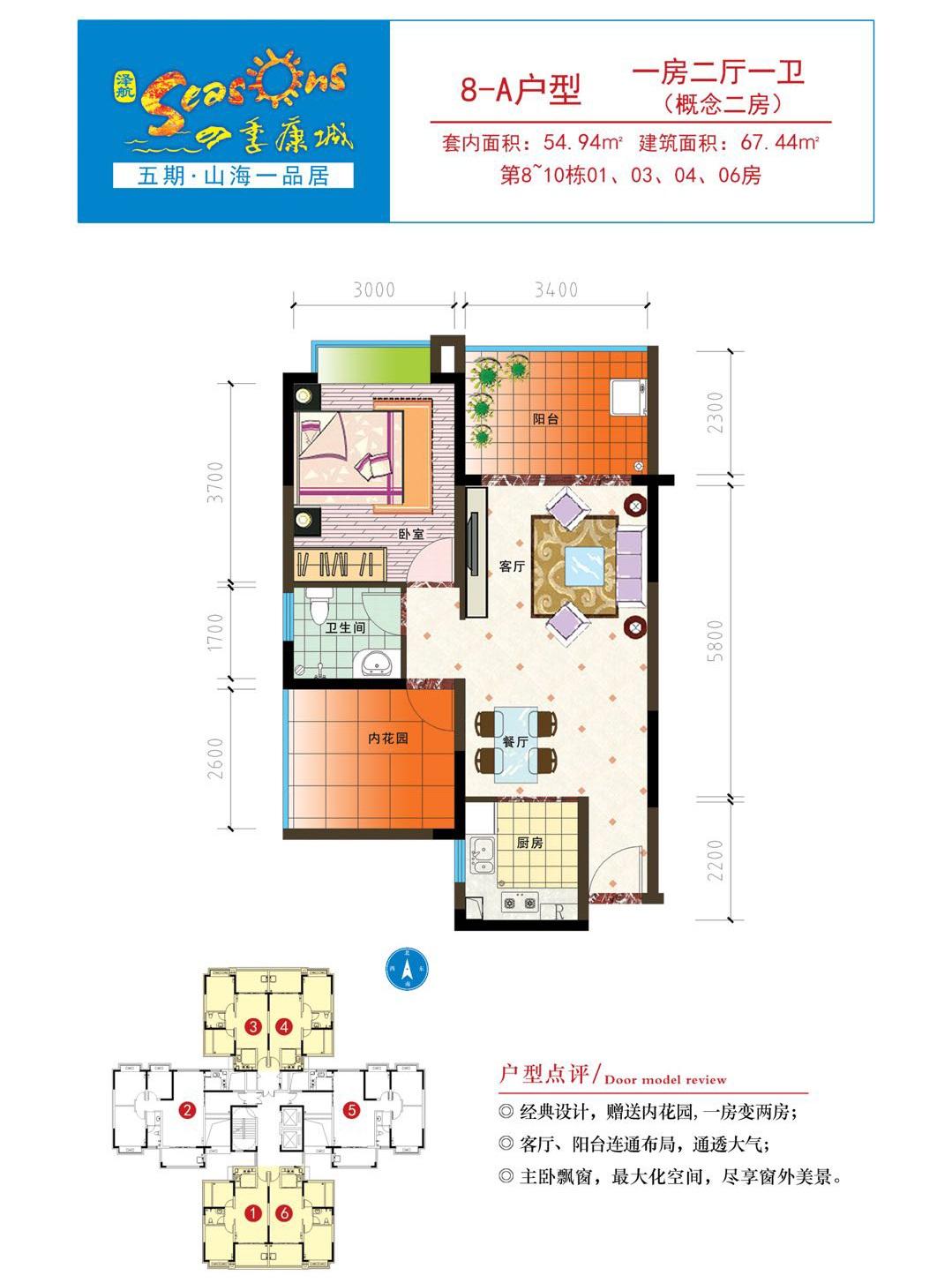 四季康城五期山海一品居8-A户型  一房两厅一卫   建筑面积:67.44平