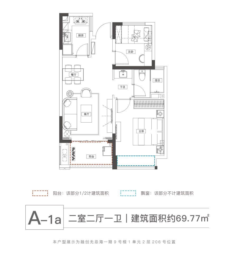 融创无忌海A-1a户型   2室2厅1卫    建筑面积:69.77㎡