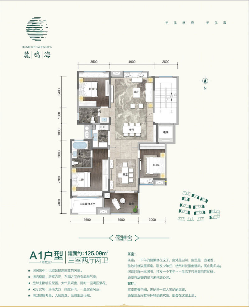 麓鸣海A1户型 125.09平米 三房两厅两卫