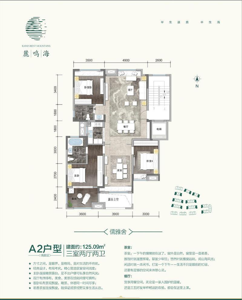 麓鸣海A2户型 125.09平米 三房两厅两卫