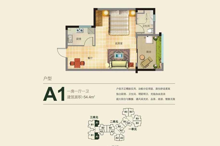 石梅山庄A1户型1房1厅1卫建筑面积54.4㎡