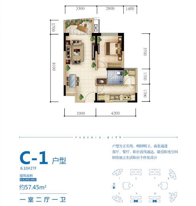 天地凤凰城1房2厅 建筑面积:57.45㎡
