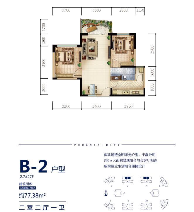 天地凤凰城2房2厅 建筑面积:77.38㎡