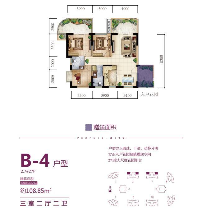 天地凤凰城3房2厅 建筑面积:108.85㎡